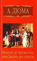 Дюма Александр Виконт де Бражелон, или Десять лет спустя. Часть 4 978-5-486-02354-5
