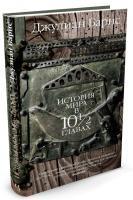 Барнс Джулиан История мира в 10 1/2 главах 978-5-389-12760-9