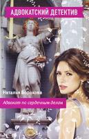 Наталья Борохова Адвокат по сердечным делам 978-5-699-41515-1