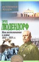 Людендорф Эрих Мои воспоминания о войне 1914-1918 гг. 5-17-013636-6
