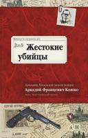 Кошко Аркадий Жестокие убийцы 978-5-389-02640-7