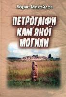 Борис Михайлов Петрогліфи кам'яної могили 966-608-487-2