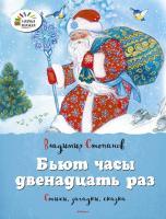 Степанов Владимир Бьют часы двенадцать раз 978-5-389-10232-3