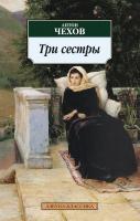 Чехов Антон Три сестры 978-5-389-10532-4