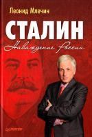 Млечин Леонид Сталин. Наваждение России 978-5-459-00711-4