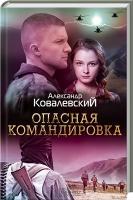 Ковалевский Александр Опасная командировка 978-617-12-2458-2
