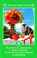 Игнатова Мария Как читать приметы и знаки судьбы, чтобы быть счастливым и здоровым 978-5-389-02723-7