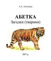 Антонець Анатолій Загадки 978-966-010-581-2