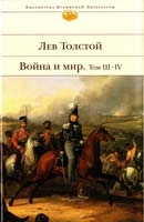 Толстой Лев Война и мир: роман: в 2 кн. Кн. 2: т. Ill—IV 978-5-699-30784-5