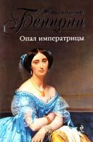 Бенцони Жюльетта Опал императрицы 978-5-699-45489-1