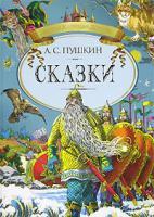 А. С. Пушкин А. С. Пушкин. Сказки 5-18-001096-9, 978-5-18-001096-4