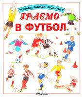 Граємо в футбол