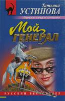 Татьяна Устинова Мой генерал 5-699-10464-х, 5-699-10465-8,978-5-699-16527-8