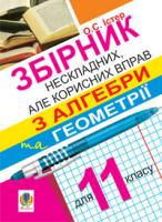 Істер Олександр Семенович Збірник нескладних, але корисних вправ з алгебри та геометрії для 11 класу 978-966-10-2388-7