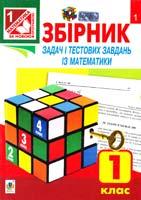 Будна Н. Збірник задач і тестових завдань із математики : 1 клас 978-966-10-2646-8