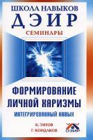 К. Титов, Г. Кондаков Формирование личной харизмы. Интегральный навык 978-5-91271-006-3