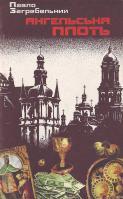 Загребельний Ангельська плоть 5-333-01208-3