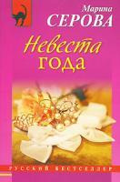 Марина Серова Невеста года 978-5-699-43063-5