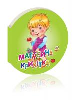 Яковенко Л.В. Матусина крихітка 978-617-7292-35-6