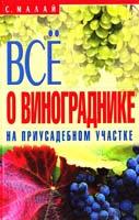 Малай Сергей Все о винограднике на приусадебном участке 978-5-386-03129-9
