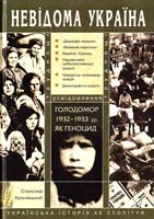 Кульчицький С. Голодомор 1932—1933 pp. як геноцид: труднощі усвідомлення 978-966-8174-88-9