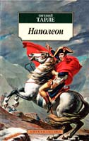Тарле Евгений Наполеон 978-5-389-03771-7