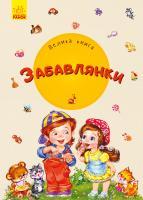 Сонечко Ірина Велика книга. Забавлянки 978-966-74-9815-3