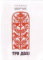 Марчук Галина Три долі 978-966-2669-22-0
