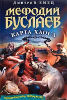 Дмитрий Емец Мефодий Буслаев. Карта Хаоса 978-5-699-30722-7
