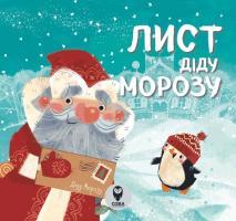 Романова М. Лист Діду Морозу 978-617-7686-93-3