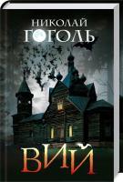Гоголь Николай Вий 978-617-12-4723-9