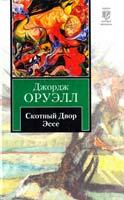 Оруэлл Джордж Скотный двор. Эссе 978-5-17-068183-9