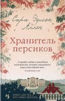 Аллен Сара Эдисон Хранитель персиков 978-5-389-14538-2