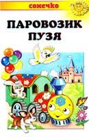 Коршунова А. Паровозик Пузя 978-966-2136-49-4