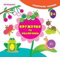 Смирнова К. В. Кружечки та овальчики 978-966-284-199-2