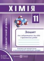 Дячук Л. Хімія. Зошит для лабораторних дослідів і практичних робіт. 11 клас. Рівень стандарту 978960721418