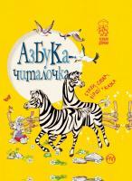 Крупчан Світлана Азбука-читалочка 978-966-917-284-6
