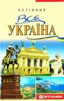 Івченко А. Вся Україна 978-966-475-532-7