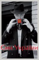 Зальбург фон Едіт Син України 978-617-569-203-5
