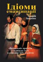 Заярнюк Андрій Ідіоми емансипації 966-8978-01-3