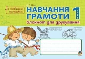 Шост Наталія Богданівна Навчання грамоти. Блокнот для друкування. 1 клас (до