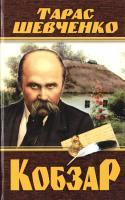 Шевченко Тарас Кобзар 978-966-936-139-4