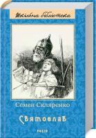 Скляренко Семен Святослав 978-966-03-7998-5