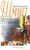 Эрик-Эмманюэль Шмитт Евангелие от Пилата 978-5-9985-0247-7