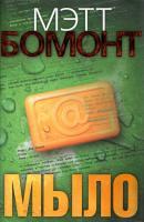 Бомон Мэт Мыло 978-5-699-46328-2