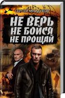 Майдуков Сергей Не верь, не бойся, не прощай 978-617-12-1539-9