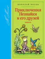 Носов Николай Приключения Незнайки и его друзей 978-5-389-12528-5
