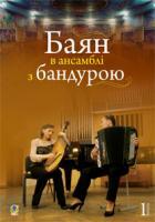 Серотюк Ірина Петрівна Баян в ансамблі з бандурою 979-0-707579-68-8