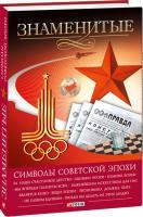 Андрей Хорошевский Знаменитые символы советской эпохи 978-966-03-6710-4