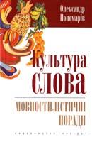 Пономарів Олександр Культура слова. Мовностилістичні поради 978-966-06-0586-2